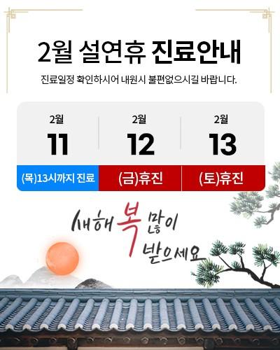 부산 동래 바른안과 - 설연휴 휴진안내